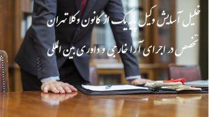 اجرای رای خارجی